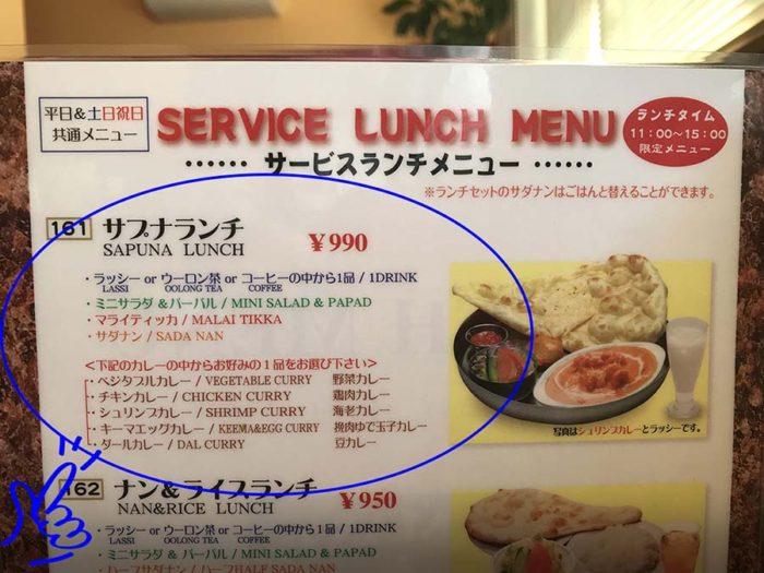 インド料理サプナ長崎矢上店のサプナランチ990円
