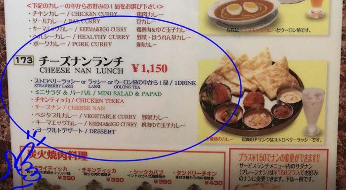 インド料理サプナ長崎矢上店のチーズナンランチメニュー表