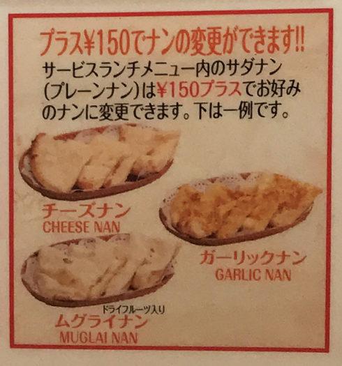 インド料理サプナ長崎矢上店のプラス150円でナンの変更が可能