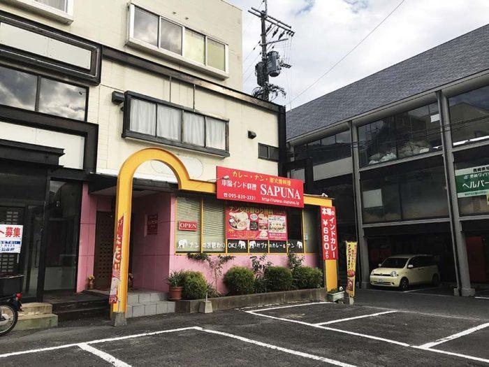 インド料理サプナ長崎矢上店の外観 琴花園ビル