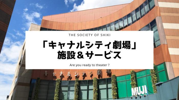 「キャナルシティ劇場」施設&サービス