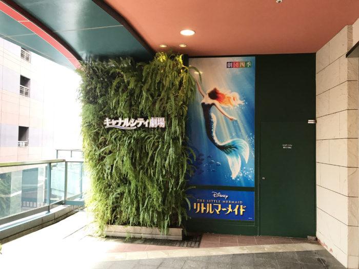 福岡キャナルシティ劇場