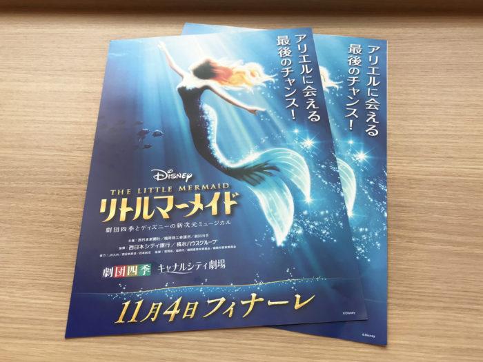 劇団四季リトルマーメイド11月4日フィナーレ