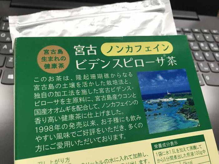 激しくパソコンの前で宮古島を妄想している絵