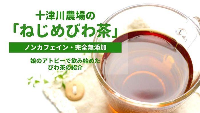 十津川農場のねじめびわ茶