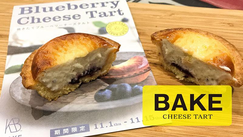 「焼きたてブルーベリーチーズタルト」と「ブルーベリーソフト」を限定発売