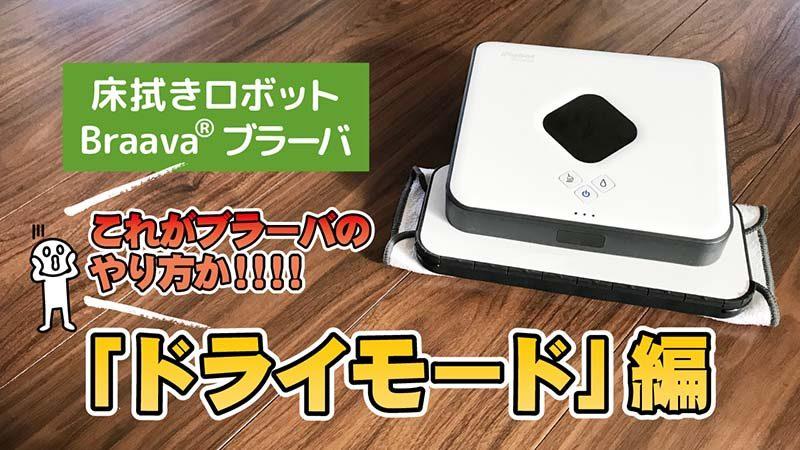 床拭きロボットブラーバ ドライモード(から拭き)