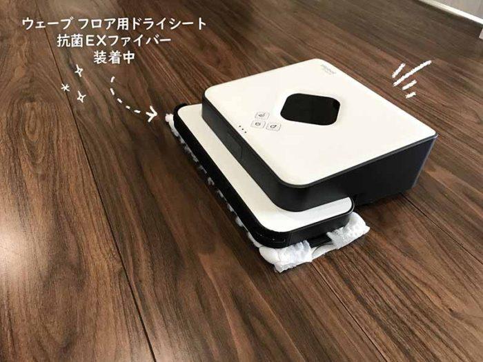床拭きロボットブラーバにウェーブフロア用ドライシート抗菌EXファイバーを装着中