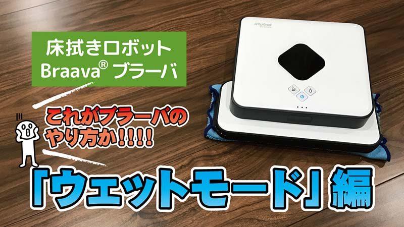 床拭きロボットブラーバ ウェットモード(水拭き)