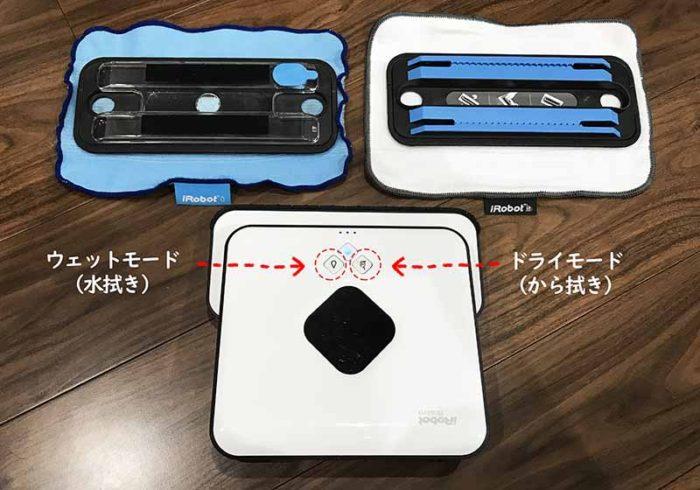 床拭きロボットブラーバのドライモードとウェットモードの違い