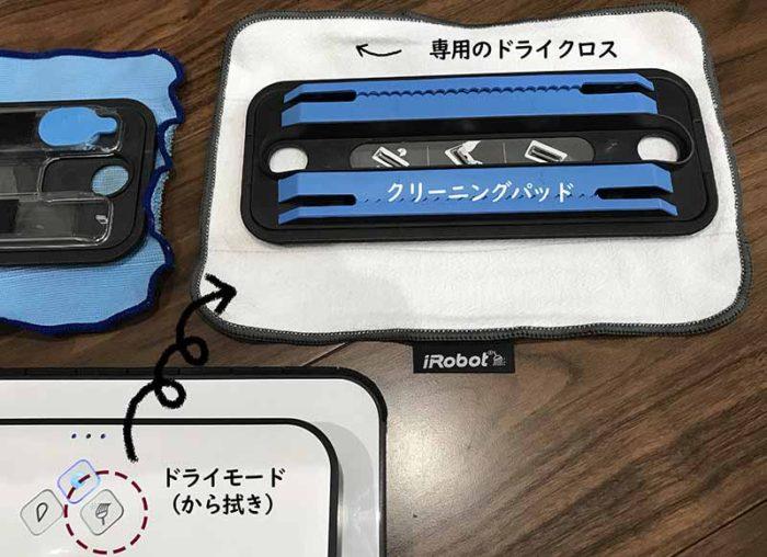 ブラーバの専用ドライクロスとクリーニングパッド ドライモード(から拭き)