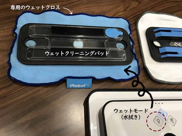 ブラーバの専用ウェットクロスとウェットクリーニングパッド ウェットモード(水拭き)