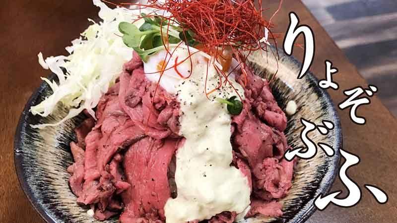 【りょぞぶふ】ローストビーフ丼がインスタ映えすぎ-長崎県諫早市