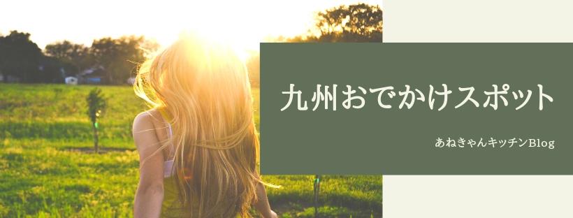九州おでかけ