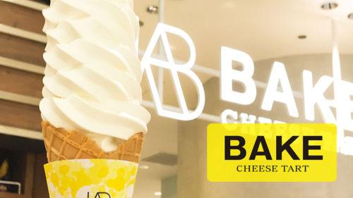 ベイクチーズタルト 濃厚ソフトクリームを買ったよ!