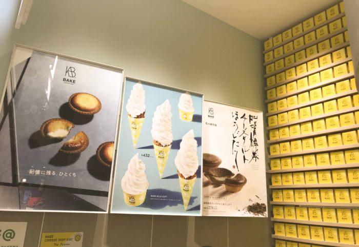 ベイクミルクソフト ソフトクリームの看板