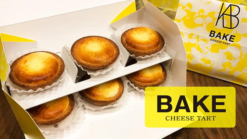 BAKE CHEESE TART アミュプラザ長崎店チーズケーキ絶品