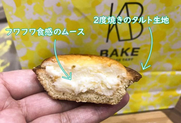 BAKE ベイク チーズタルト 断面写真