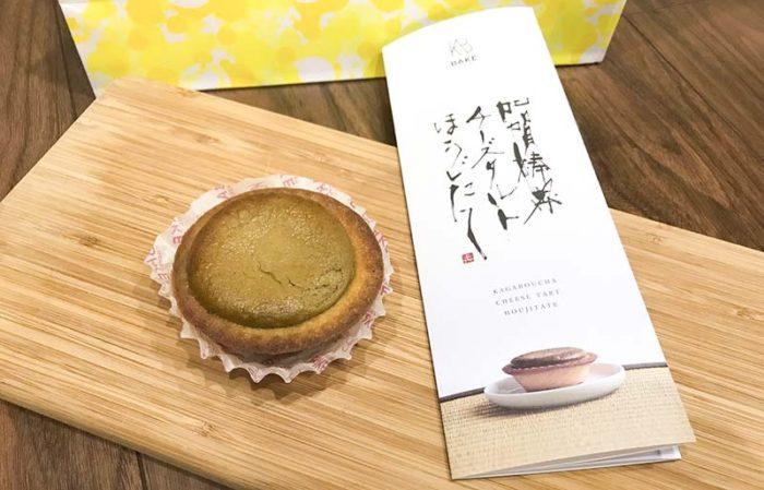 ベイク チーズタルト 期間限定商品「加賀棒茶チーズタルト ほうじたて」