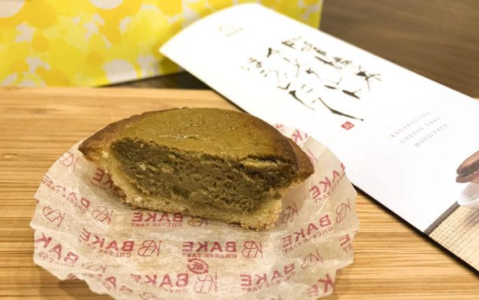 ベイク チーズタルト 期間限定商品「加賀棒茶チーズタルト ほうじたて」断面図