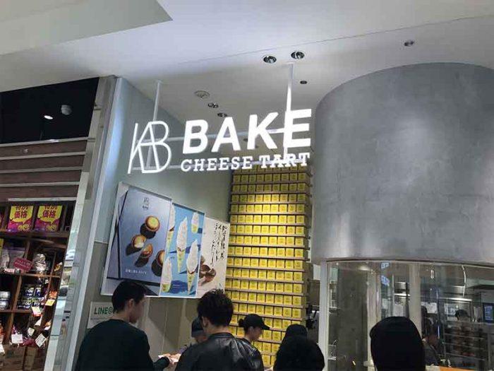 BAKE ベイク チーズタルト 長崎アミュプラザ店 店舗写真