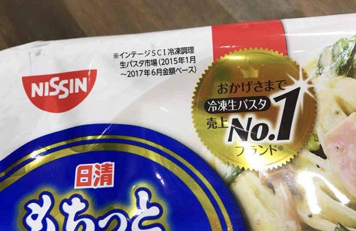 日清もちっと生パスタは冷凍生パスタ売上No.1