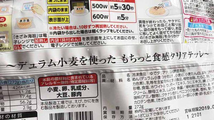 デュラム小麦を使った もちっと食感タリアテッレ