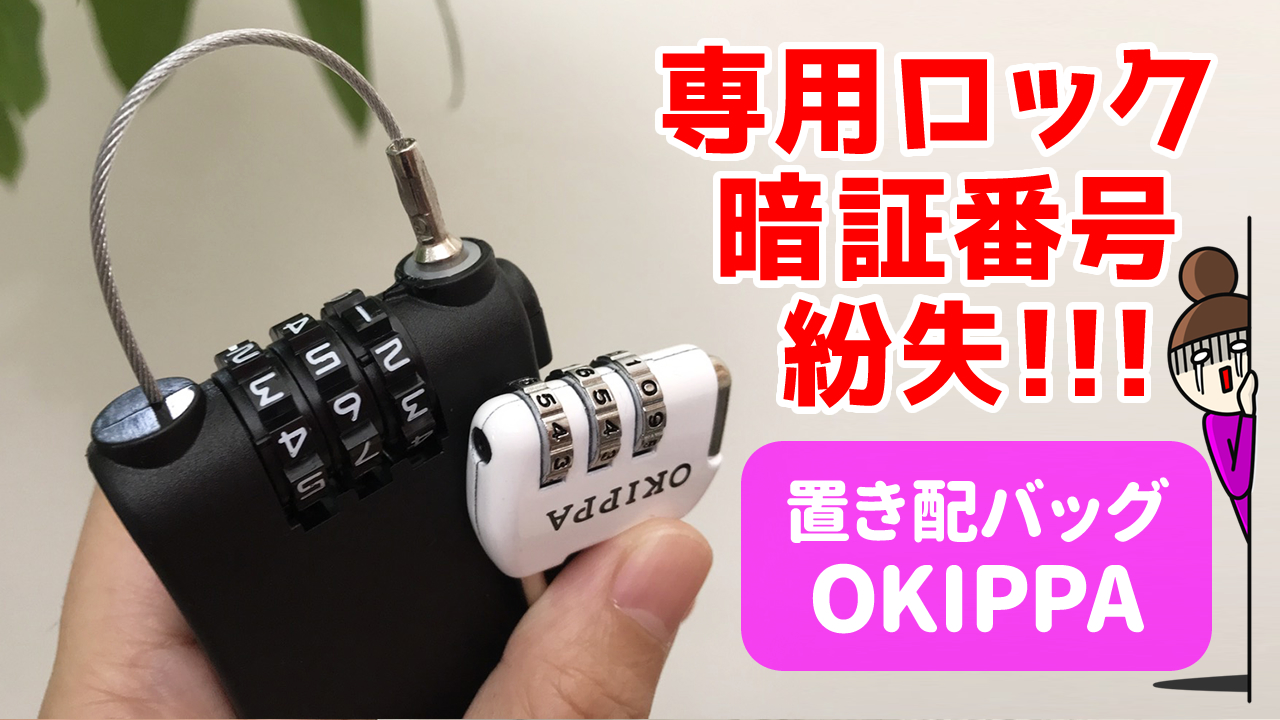 置き配バッグ「okippa」専用ロック暗証番号紛失