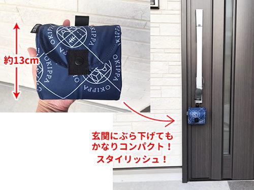 置き配バッグOKIPPA コンパクトな手のひらサイズが特徴
