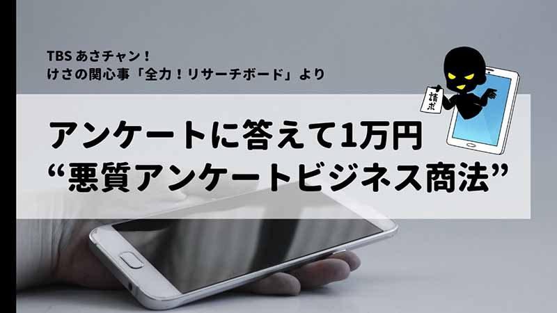 """【全力!リサーチボード】詐欺 1分のアンケートで1万円!?""""悪質アンケートビジネス商法"""""""