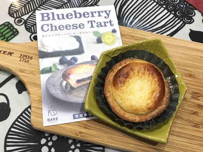 焼きたてブルーベリーチーズタルトの写真