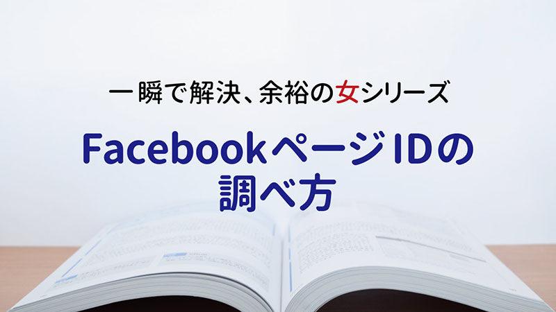 【FacebookページのID】の調べ方