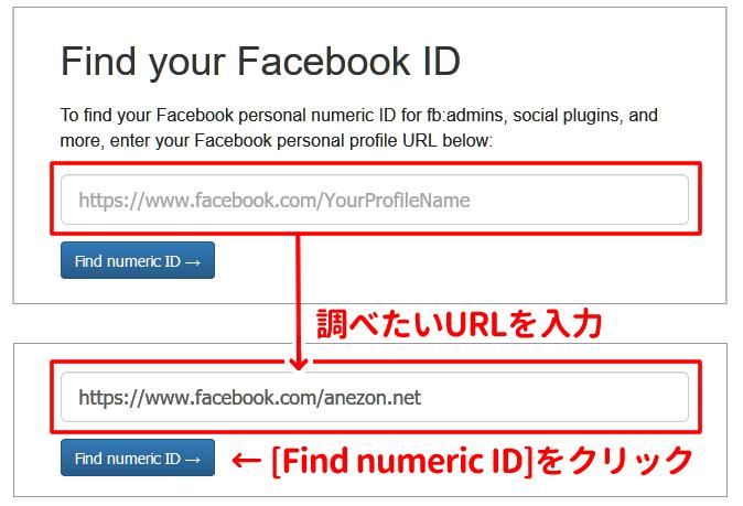 findmyfbid 調べたいFacebookページのIDを入力
