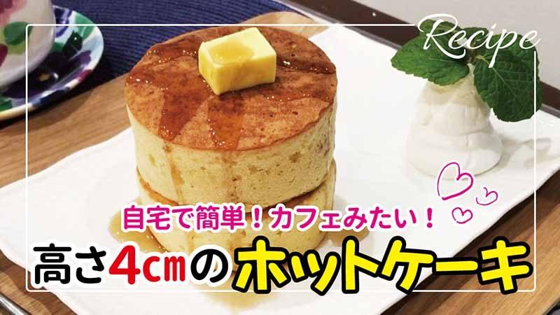 レシピ【ホットケーキ】高さ約4センチの分厚いホットケーキを自宅で簡単に作ろう!(3分動画あり)