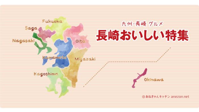九州・長崎 グルメ特集 あねきゃんキッチン