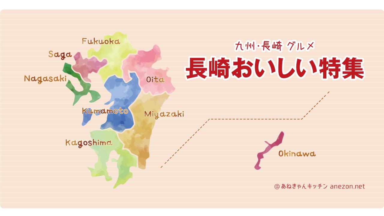 九州・長崎グルメ