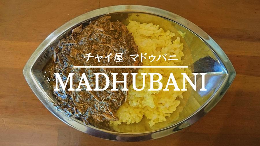 【チャイ屋マドゥバニ】カレーの神さまが宿る店。-長崎中町賑町