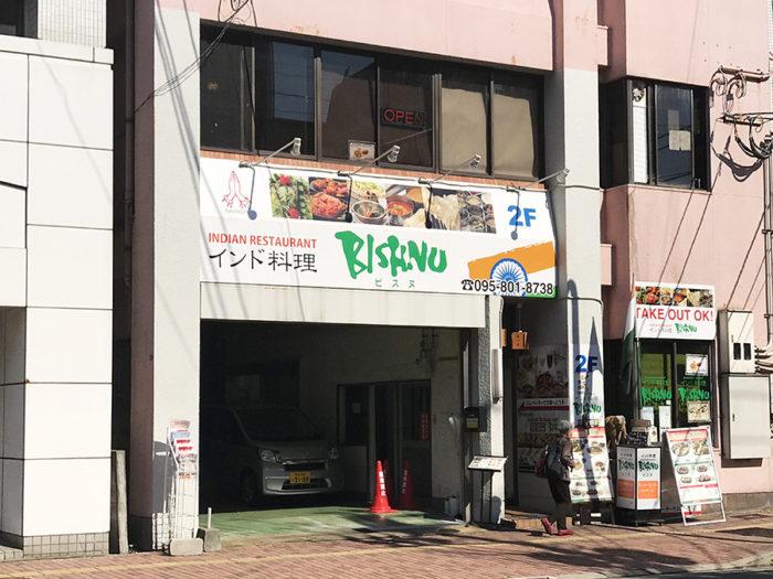 インド料理ビスヌ長崎店 外観写真