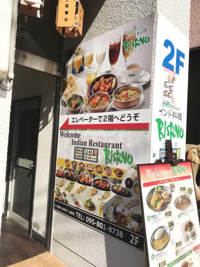 インド料理ビスヌ長崎店 入口の写真