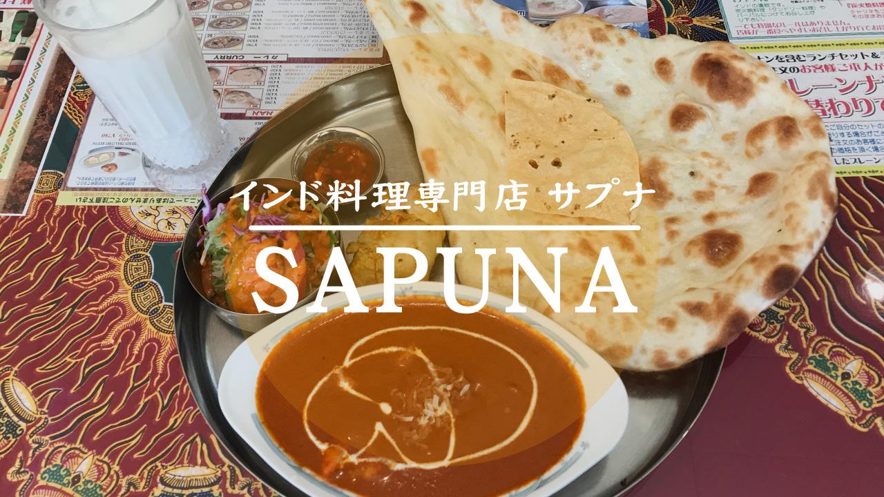 【インド料理サプナ】ランチ990円のセット内容がお得で美味しすぎる!-長崎矢上店