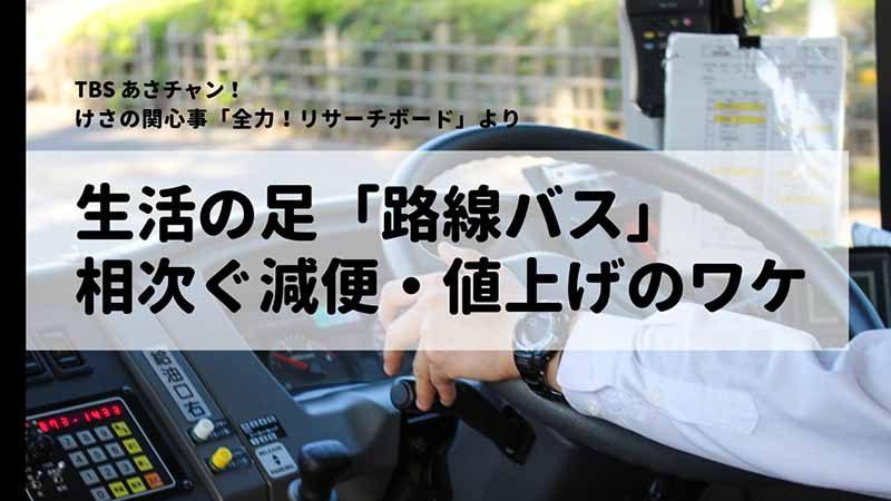 """【全力!リサーチボード】困惑 生活の足「路線バス」に異変""""黒字路線""""でも減便・値上げ"""