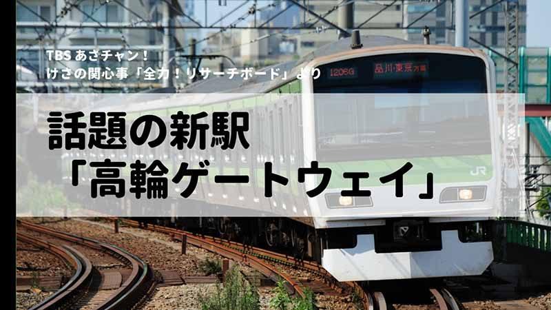 カタカナ 山手線「高輪ゲートウェイ」話題の新駅周辺は?【全力!リサーチボード】