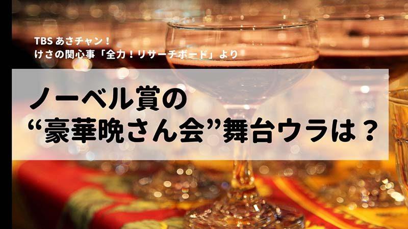 本庶佑氏も出席したノーベル賞の「豪華晩さん会」っていったい何!?