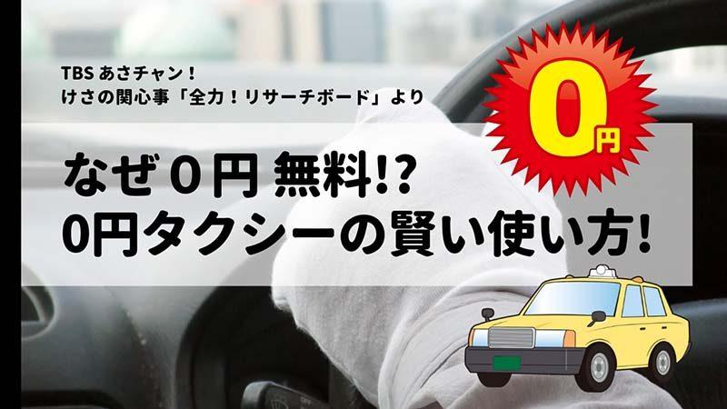 """無料!大人気0円タクシー、知って得する""""0円サービス""""【全力!リサーチボード】"""