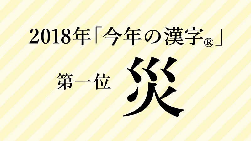 2018年「今年の漢字」第1位は「災」京都清水寺で森清範貫主が揮毫。