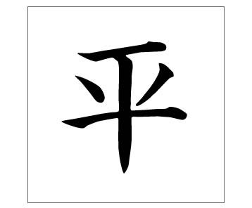 2018年「今年の漢字」三田友梨佳アナウンサー「平」