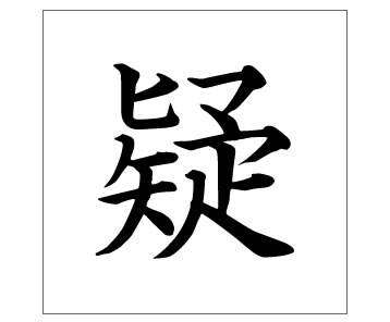 2018年「今年の漢字」カンニング竹山さん「疑」