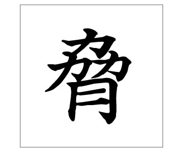2018年「今年の漢字」風間晋さん(フジテレビ解説委員)「脅」