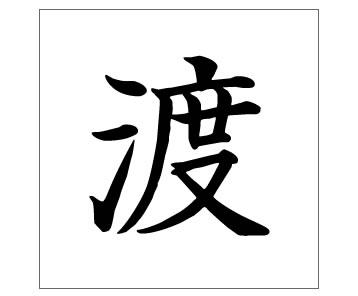 2018年「今年の漢字」俳優 千葉雄大さん「渡」
