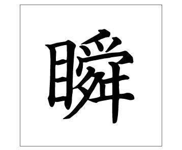 2018年「今年の漢字」女優 吉岡里帆さん「瞬」